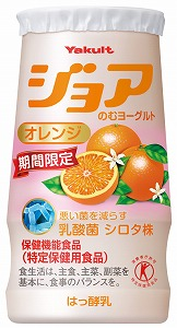 ジョアオレンジ(写真)