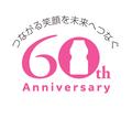 60周年ロゴ!!