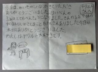 サプライズのお手紙(大幡第2児童クラブ) 002
