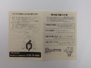 熊谷市熱中症予防啓発チラシ 001