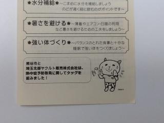 熊谷市熱中症予防啓発チラシ 003