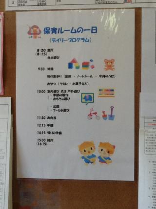 伊勢崎市立赤堀中学校職場体験(みさと保育) 013